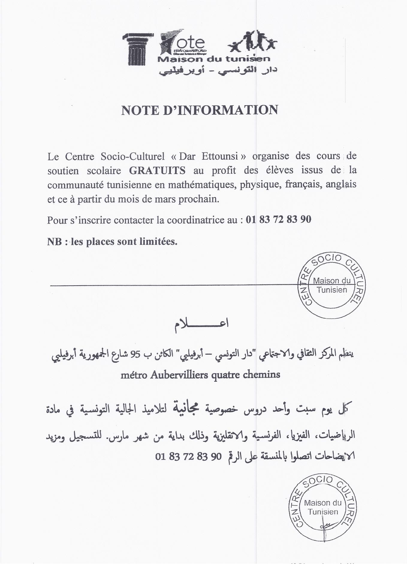 Consulat De Tunisie à Pantin